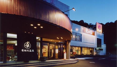 Aridagawa Onsen Hotel Sunshine