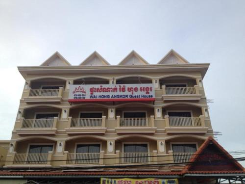 Wai Hong Angkor Guesthouse, Siem Reap