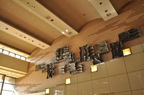 Hotel Sapporo Sunplaza