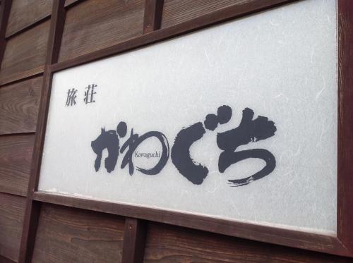 obrázek - Ryoso Kawaguchi