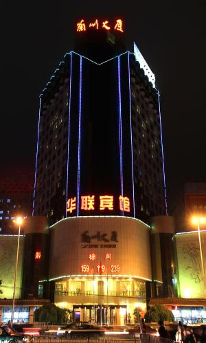 Picture of Lanzhou Hualian Hotel
