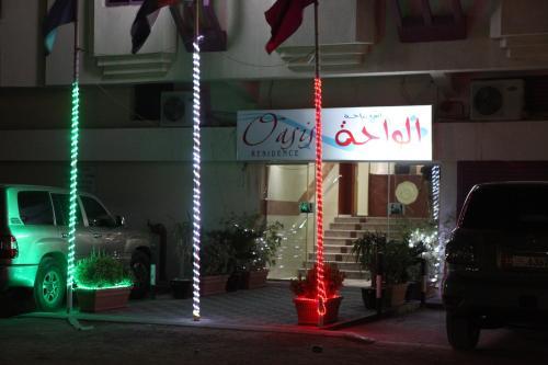 Oasis Residence Fujairah