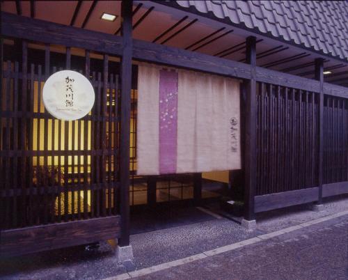 Kamogawakan