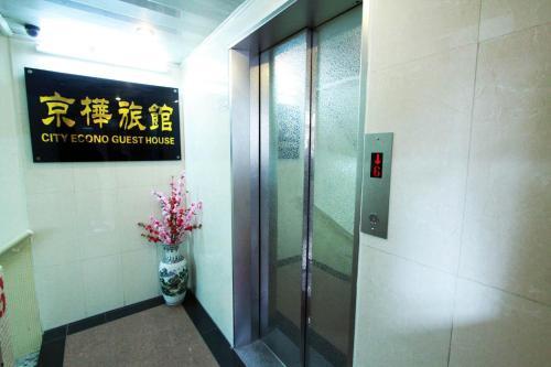 City Econo Guest House, Hongkong