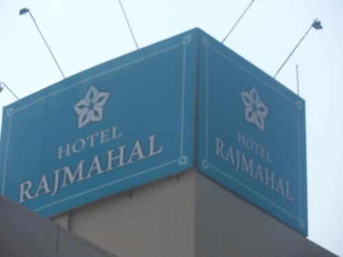 Отель Hotel Rajmahal 2 звезды Индия