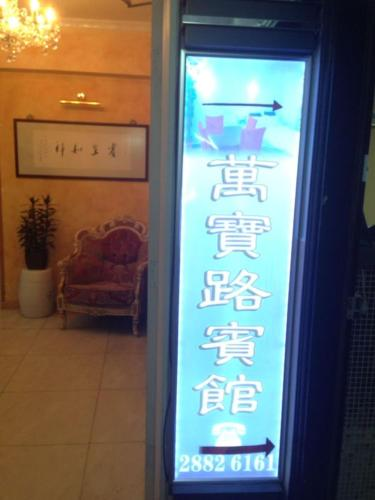 Marlboro Inn, Гонконг