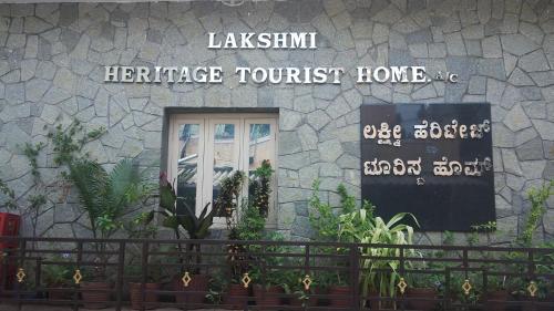 Picture of Lakshmi Heritage Tourist Home