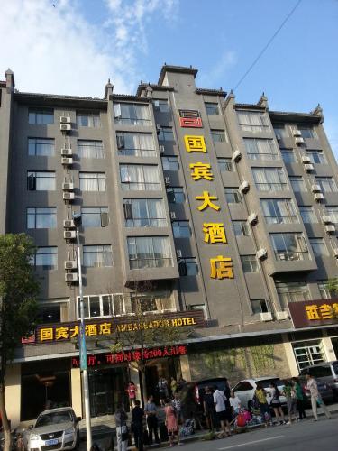 Wudangshan Guobin Hotel