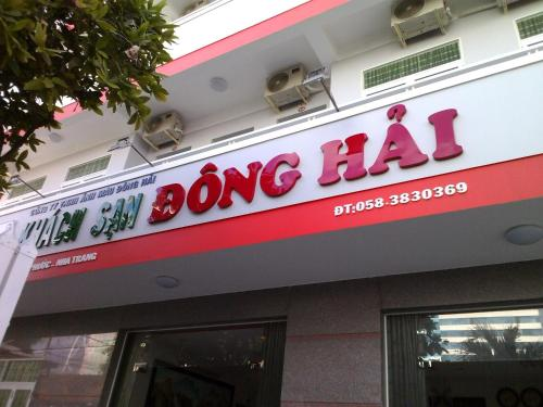 Picture of Dong Hai Hotel