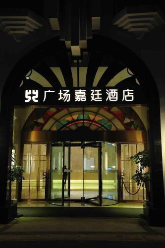 Kingtown Riverside Hotel Plaza Shanghai, Шанхай