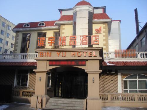 Binyu Boutique Hotel