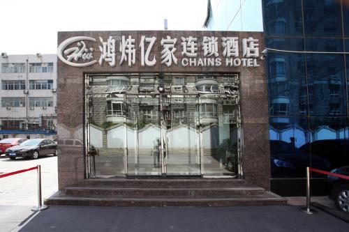 Hong Wei Yi Jia Beijing WangJing front view
