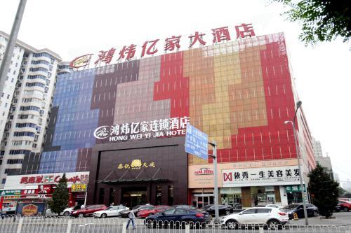 Hong Wei Yi Jia Beijing Asian Game Village front view