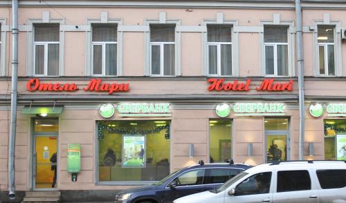 Hotel Mari front view