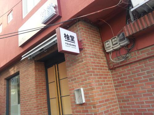 Отель Youdang Guesthouse 1 звезда Корея, Республика