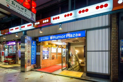Sauna & Capsule Hotel Rumor Plaza (male Only)
