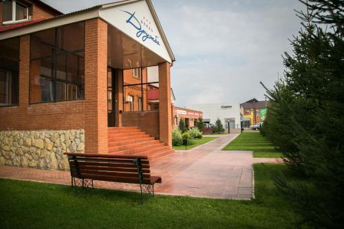 Hotel Complex Druzhba front view