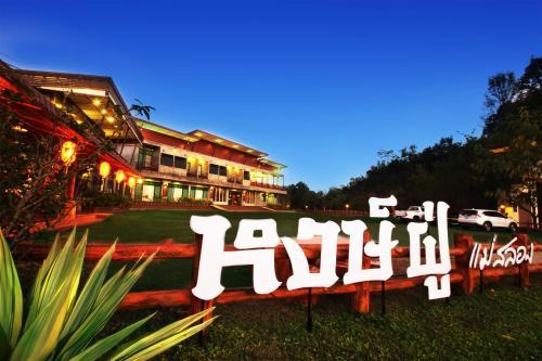 Hongfu Boutique Resort Doi Maesalong front view