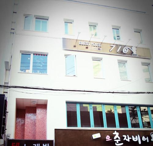 Picture of Guesthouse 710 in Haeundae
