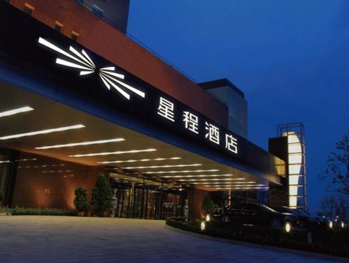 Picture of Starway Hotel Shaoxing Keqiao Diyang Road