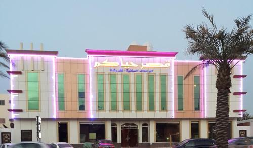 Qasser Hayakoum Hotel Apartments front view