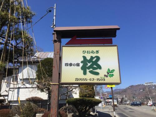 Guesthouse Hiiragi