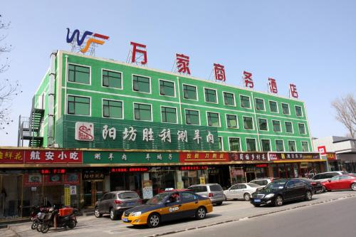 Beijing Wanjia Business Hotel - 0