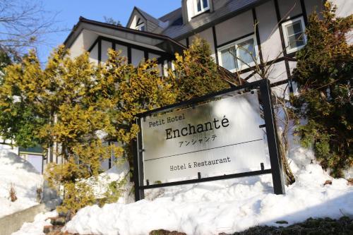 Отель Petit Hotel Enchante 2 звезды Япония