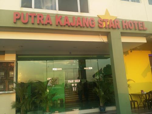 Picture of Putra Kajang Star Hotel