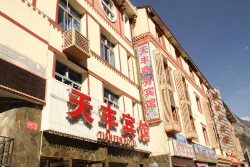 Tian Feng Hotel front view