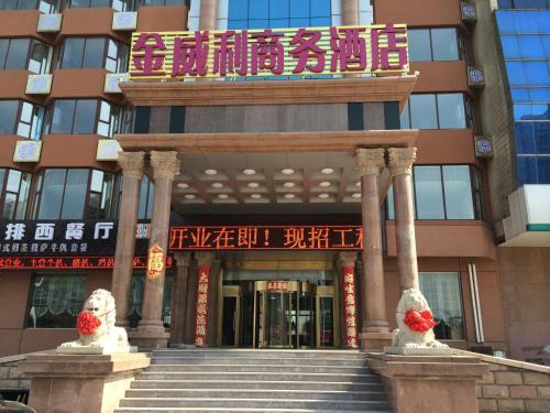 Jinweili Business Hotel