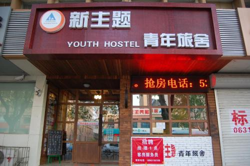 Weihai New Theme International Youth Hostel