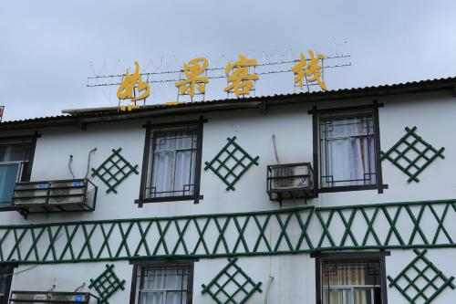 Picture of Zhangjiajie Ruguo Inn