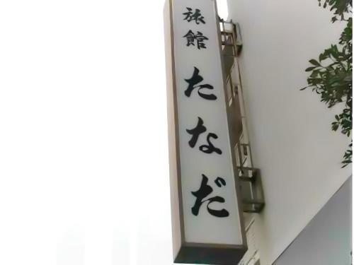 Picture of Ryokan Tanada