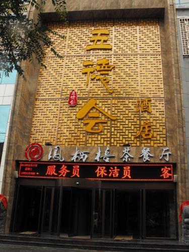 Xiningwudehui Hotel