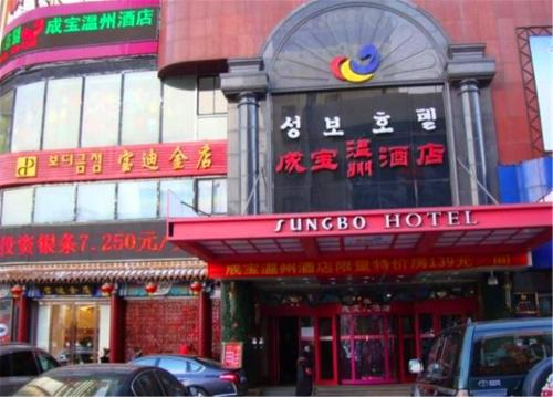 Отель SUNGBO Hotel 3 звезды Китай