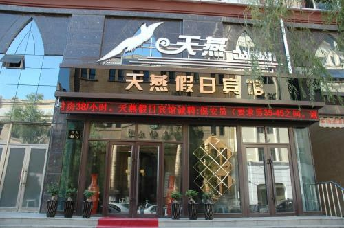 Picture of Harbin Tianyan Holiday Hotel Zhongyang Street