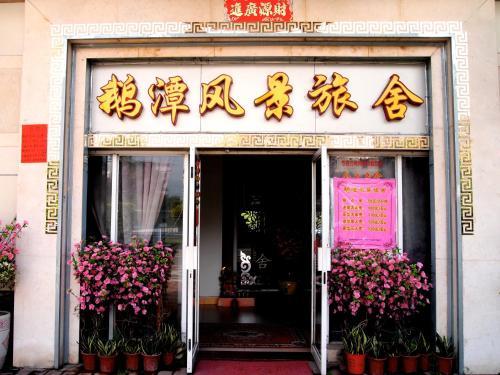 Отель Etang View Hotel 0 звёзд Китай