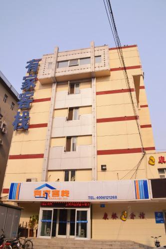 Отель Shijiazhuang Youjia Inn Taihua Branch 2 звезды Китай