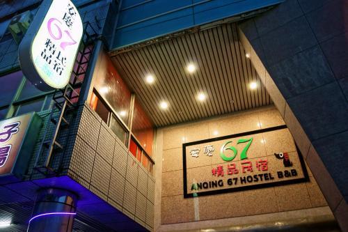 Отель Anqing 67 Homestay 0 звёзд Тайвань (Китай)
