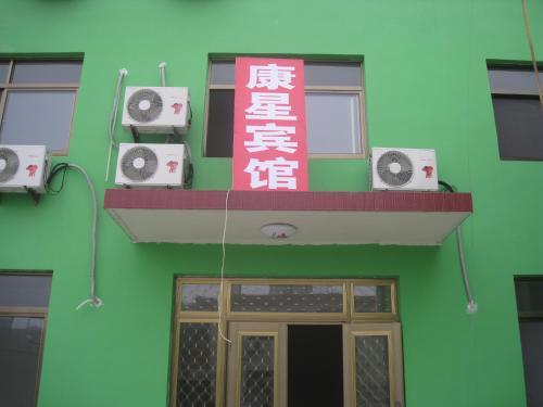 Отель Kangxing Inn 0 звёзд Китай