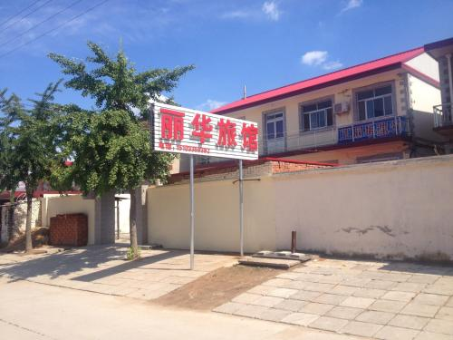 Отель Wanglihua Guest House 0 звёзд Китай