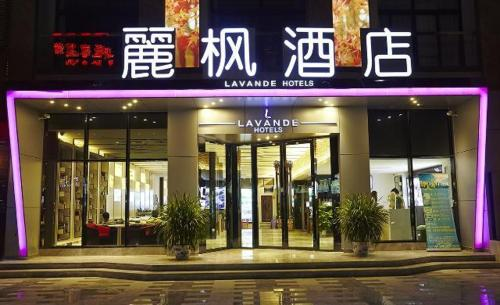 Lavande Hotel Yinchuan Wanda International Exhibition Center Branch