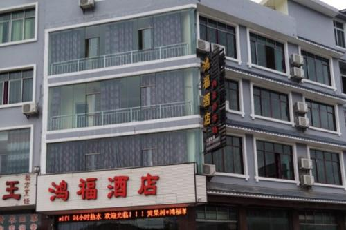 Hongfu Hotel front view