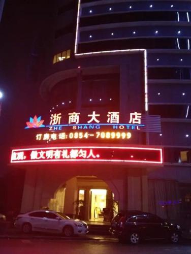 Duyun Zheshang Hotel