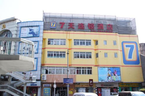 7 Days Inn Wuhan Huanghelousi Menkou Branch