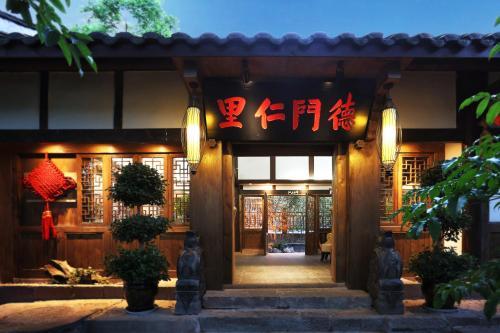 Отель Demen Renli Boutique Inn Wufengxi Branch 4 звезды Китай