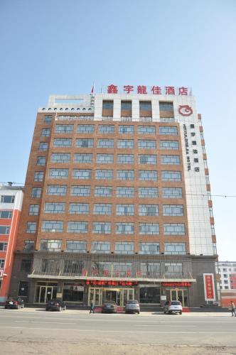 Songyuan Xinyu Longjia Hotel