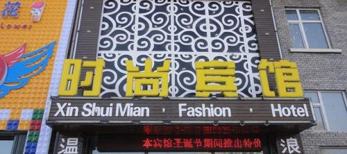 Xinshuimian Fashion Hotel