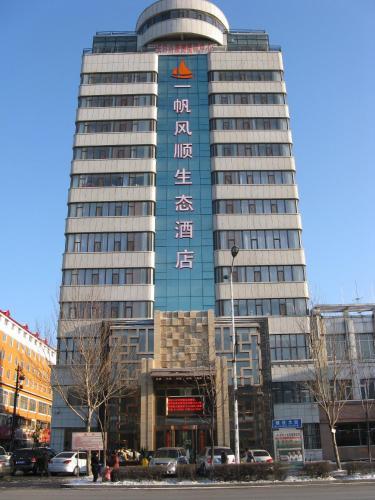Tonghua Yifanfengshun Ecological Hotel